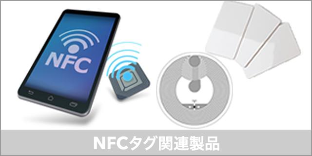 NFCタグ製品